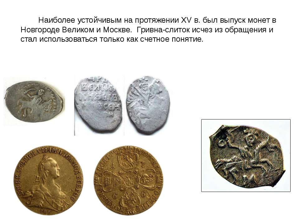 Наиболее устойчивым на протяжении XV в. был выпуск монет в Новгороде Великом ...