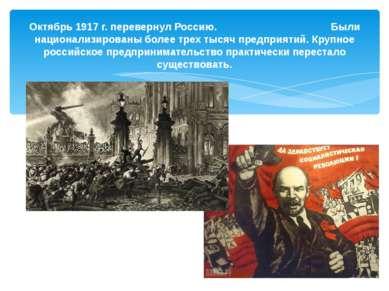 Октябрь 1917 г. перевернул Россию. Были национализированы более трех тысяч пр...