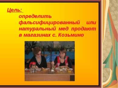 Цель: определить фальсифицированный или натуральный мед продают в магазинах с...
