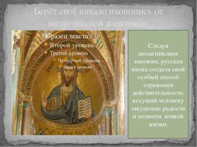 Берёт своё начало иконопись от византийской живописи. Следуя византийским кан...