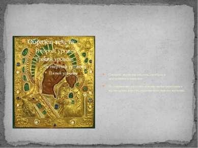 Святыню украшали золотом, серебром и драгоценными камнями. По старинному русс...