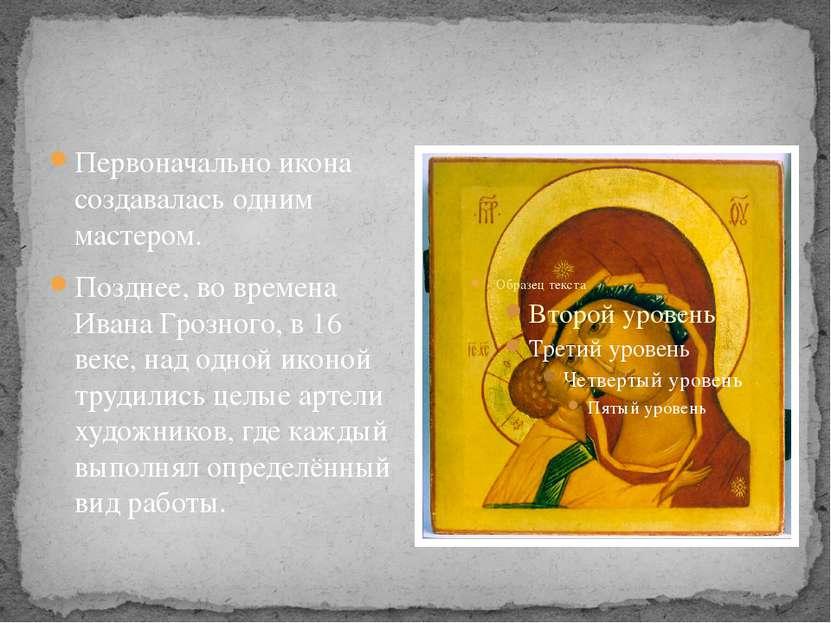 Первоначально икона создавалась одним мастером. Позднее, во времена Ивана Гро...
