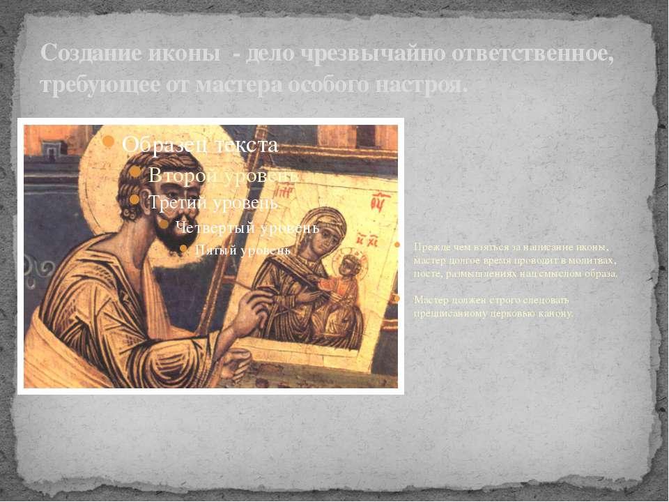 Создание иконы - дело чрезвычайно ответственное, требующее от мастера особого...
