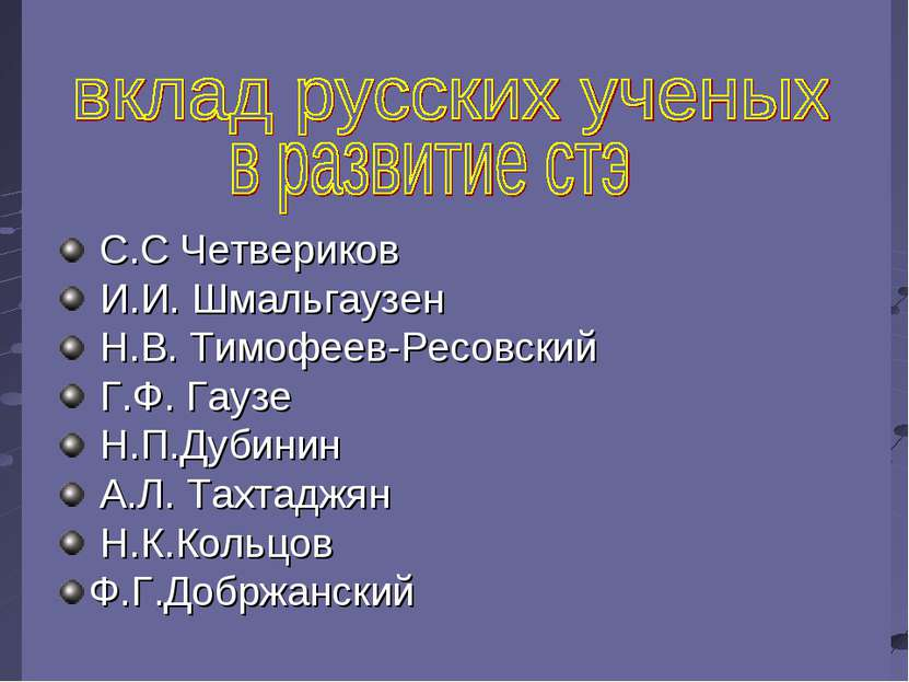 С.С Четвериков И.И. Шмальгаузен Н.В. Тимофеев-Ресовский Г.Ф. Гаузе Н.П.Дубини...