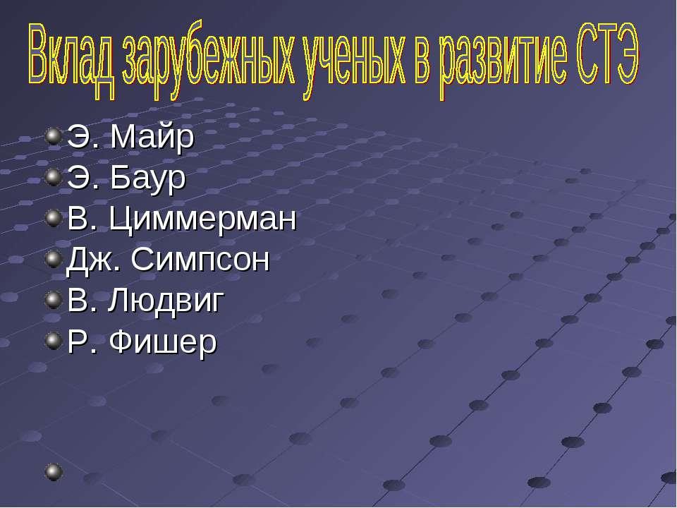 Э. Майр Э. Баур В. Циммерман Дж. Симпсон В. Людвиг Р. Фишер