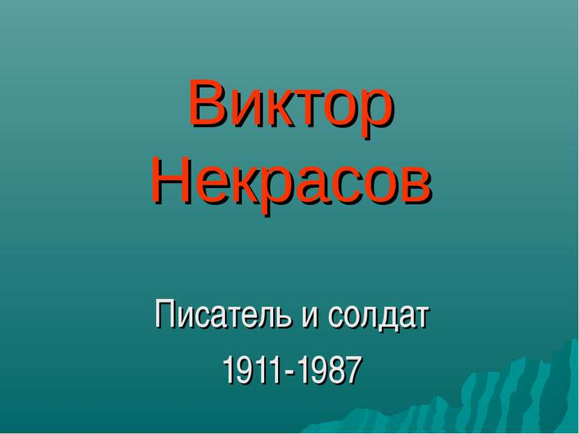 Виктор Некрасов Писатель и солдат 1911-1987