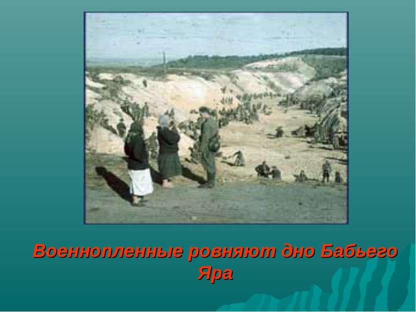 Военнопленные ровняют дно Бабьего Яра