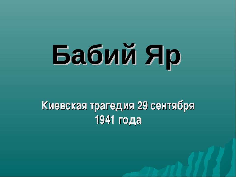 Бабий Яр Киевская трагедия 29 сентября 1941 года
