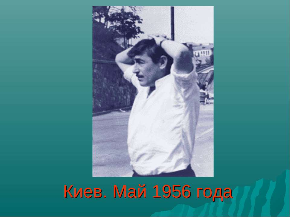 Киев. Май 1956 года