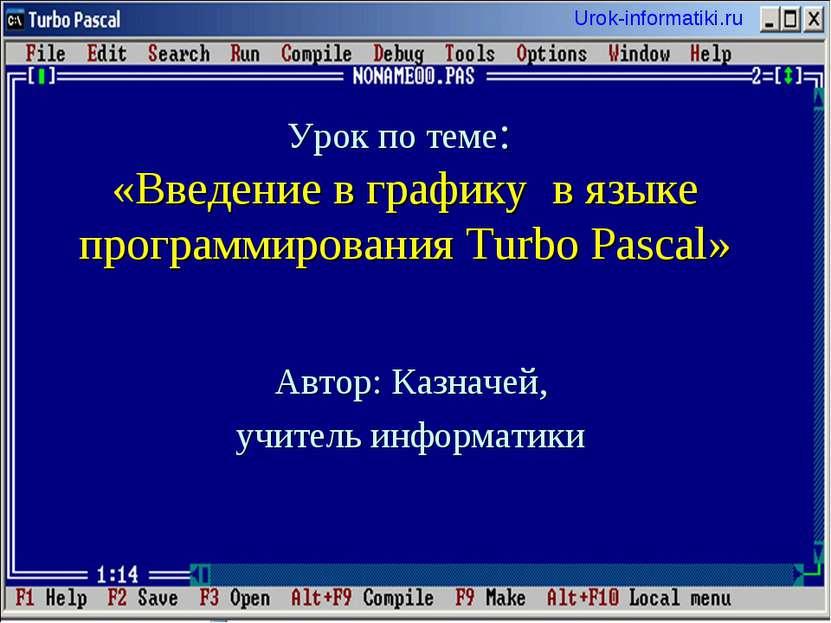 Урок по теме: «Введение в графику в языке программирования Turbo Pascal» Авто...
