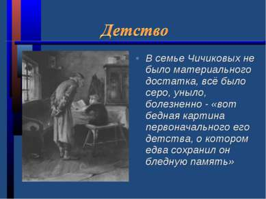 В семье Чичиковых не было материального достатка, всё было серо, уныло, болез...