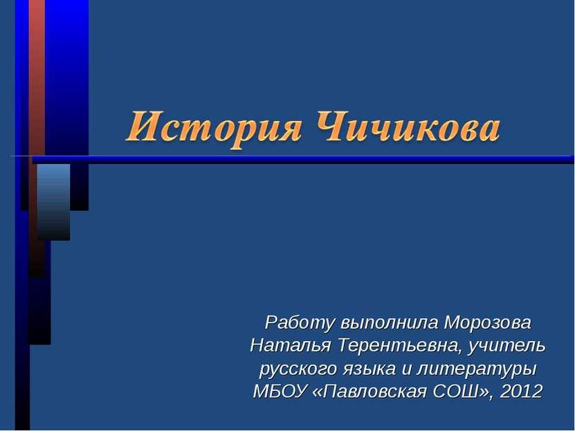Работу выполнила Морозова Наталья Терентьевна, учитель русского языка и литер...