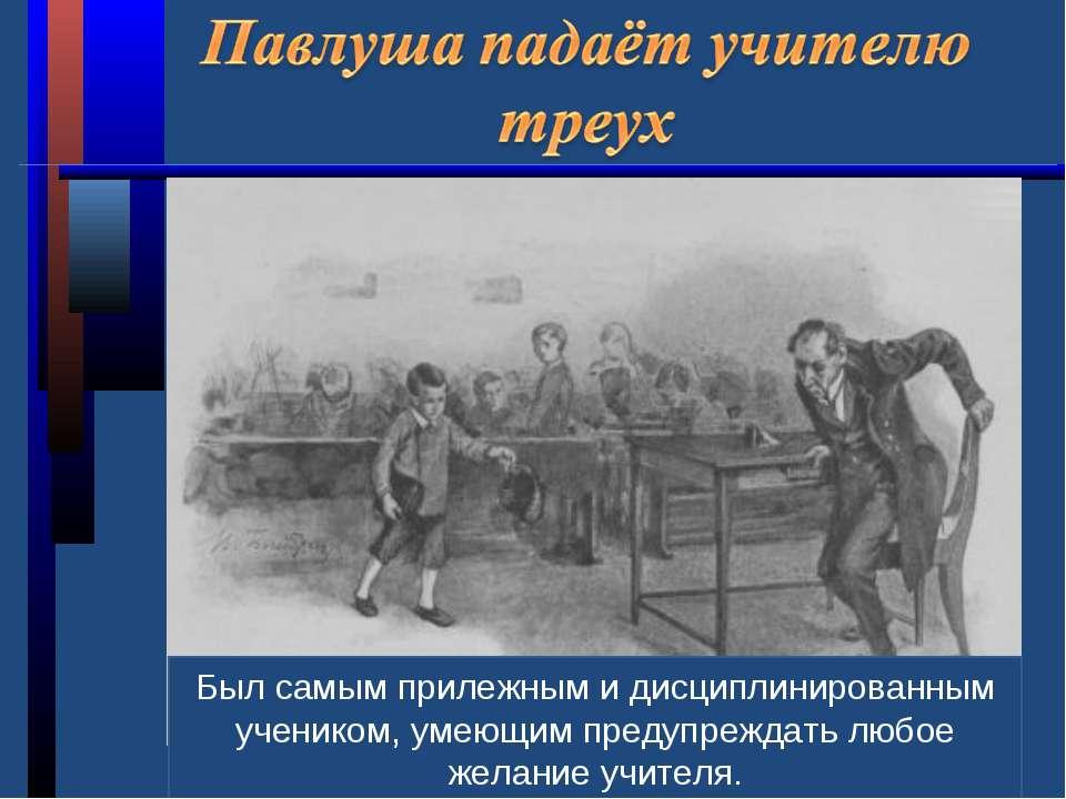 Был самым прилежным и дисциплинированным учеником, умеющим предупреждать любо...