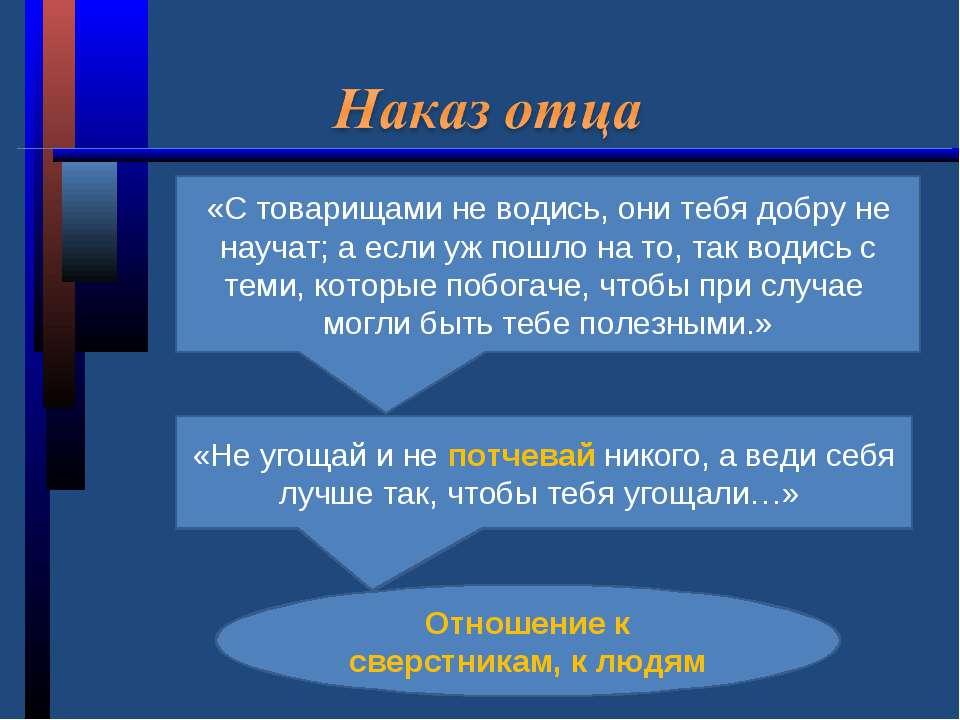 «С товарищами не водись, они тебя добру не научат; а если уж пошло на то, так...