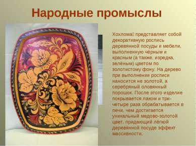 Народные промыслы Хохлома представляет собой декоративную роспись деревянной ...