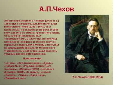 А.П.Чехов А.П.Чехов (1860-1904) Антон Чехов родился 17 января (29 по н. с.) 1...