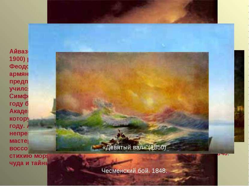И.К.Авазовский  И.К.Айвазовский. Одесса ночью. 1846. Айвазовский И.К. (1...