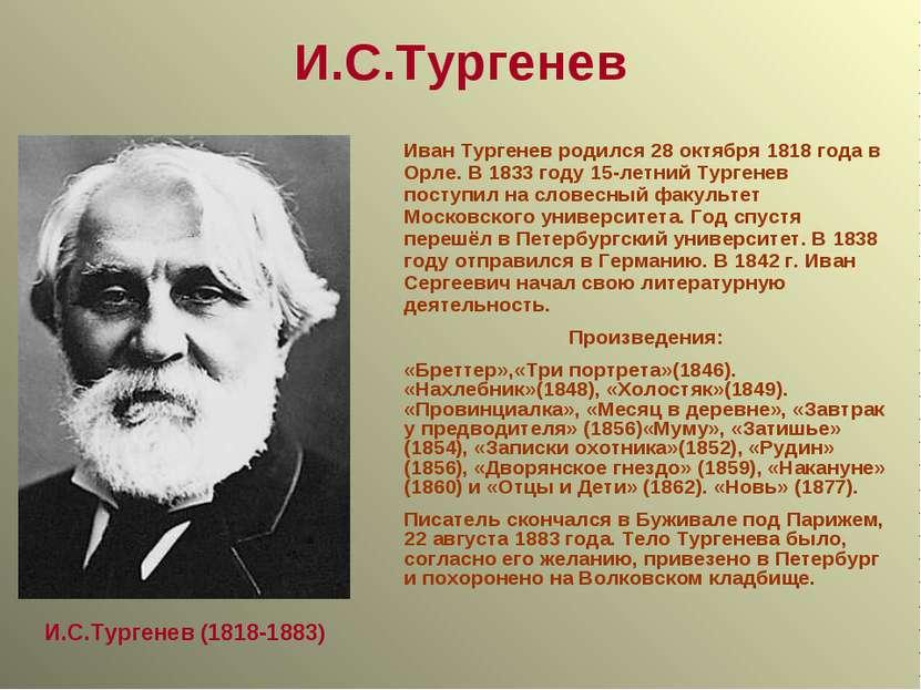 Иван Тургенев родился 28 октября 1818 года в Орле. В 1833 году 15-летний Тург...