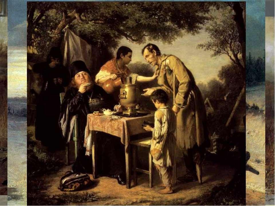 В.Г.Перов В.Г.Перов(1833–1882) Василий Григорьевич Перов Родился в Тобольске ...