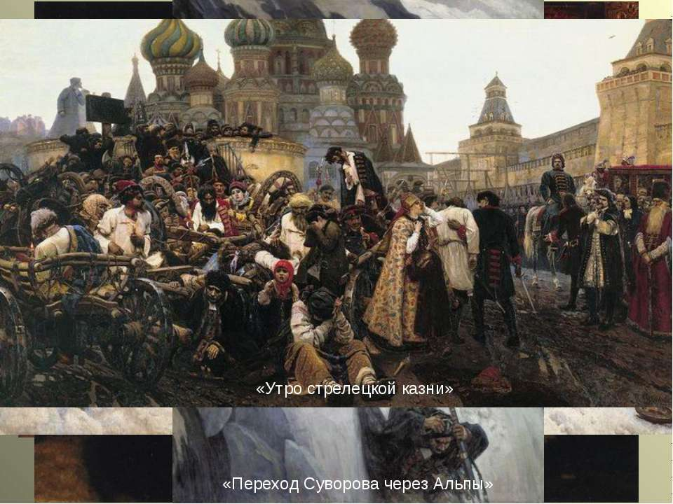 В.А.Суриков В.А.Суриков (1848-1916) Василий Суриков – родом из Красноярского ...