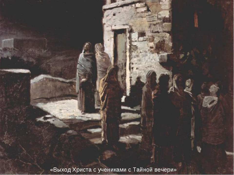Н.Н.Ге Н.Н.Ге (1831-1894) портрет работы Нестерова М.В. Николай Ге родился в ...