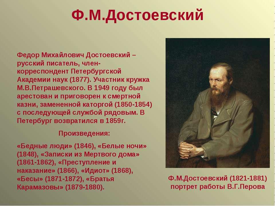 Ф.М.Достоевский (1821-1881) портрет работы В.Г.Перова Ф.М.Достоевский Федор М...