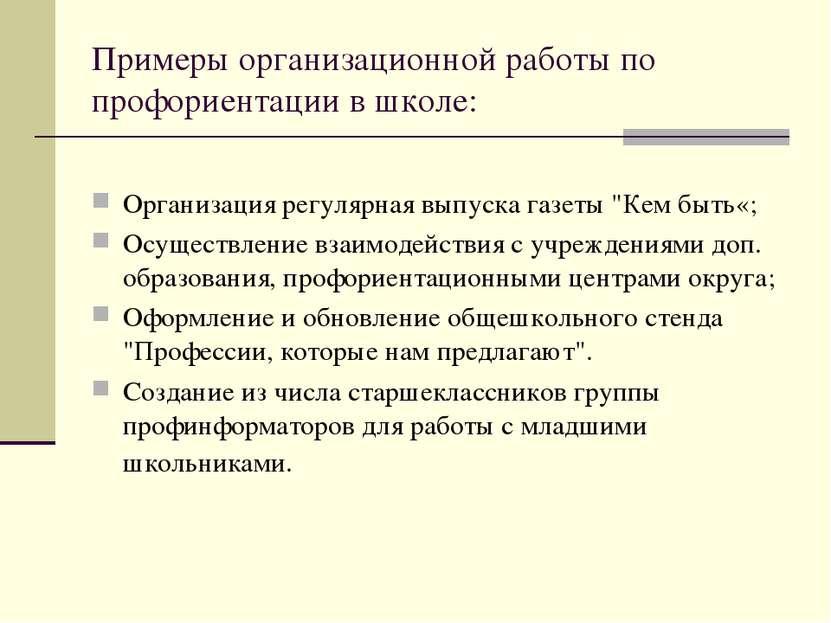 Примеры организационной работы по профориентации в школе: Организация регуляр...