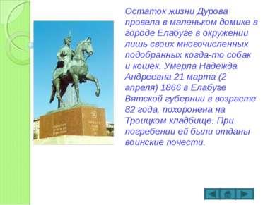Остаток жизни Дурова провела в маленьком домике в городе Елабуге в окружении ...