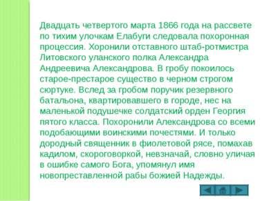 Двадцать четвертого марта 1866 года на рассвете по тихим улочкам Елабуги след...