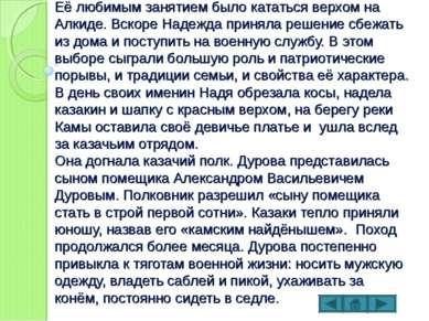 Надежда Дурова не любила заниматься рукоделием. Её любимым занятием было ката...