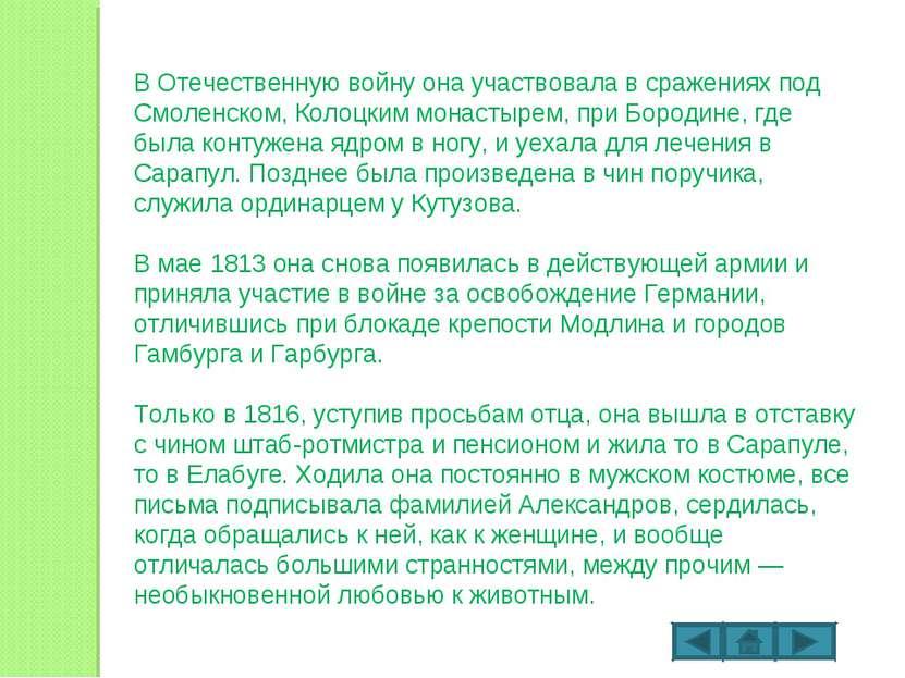 В Отечественную войну она участвовала в сражениях под Смоленском, Колоцким мо...