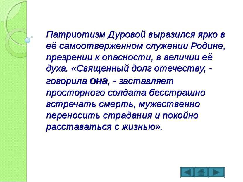 Патриотизм Дуровой выразился ярко в её самоотверженном служении Родине, презр...