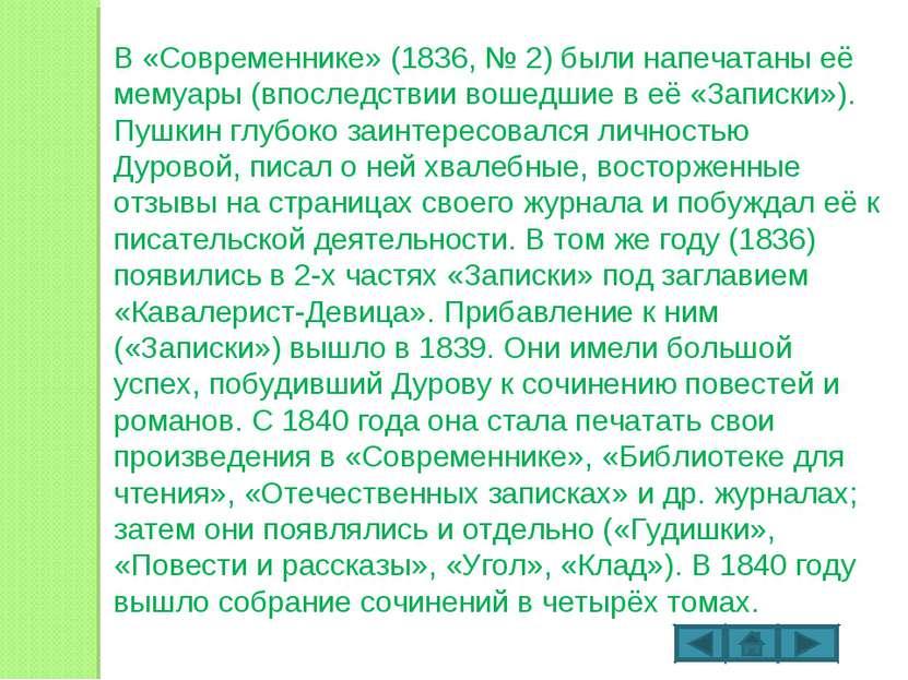 В «Современнике» (1836, № 2) были напечатаны её мемуары (впоследствии вошедши...