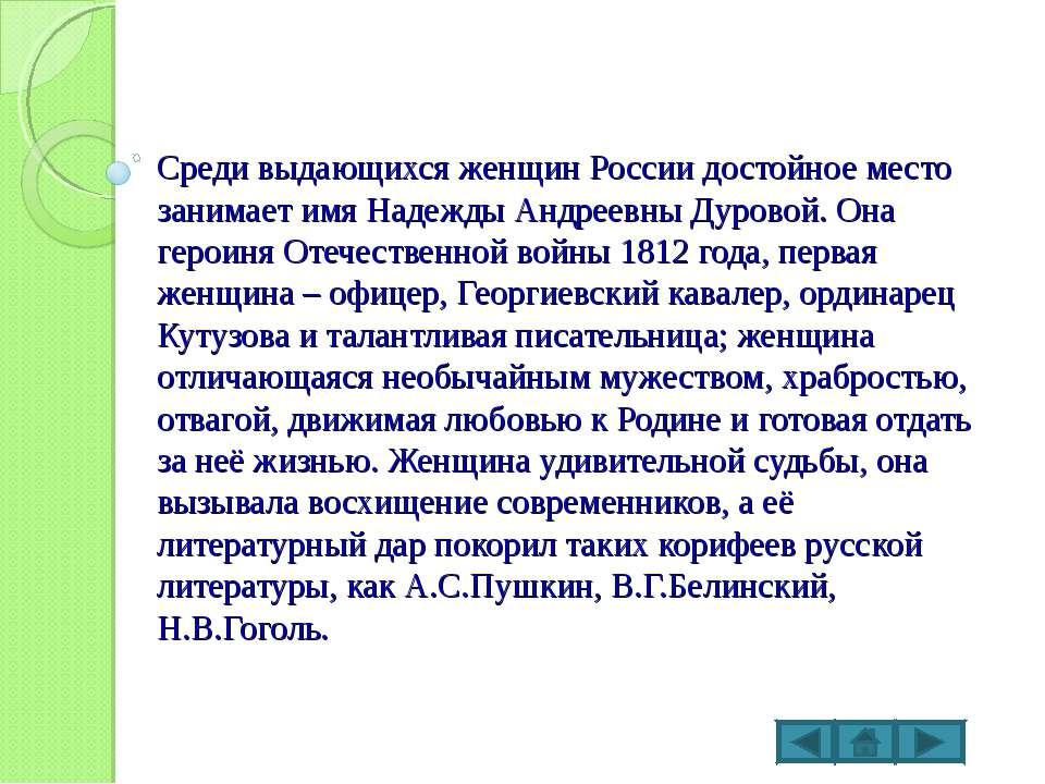 Среди выдающихся женщин России достойное место занимает имя Надежды Андреевны...