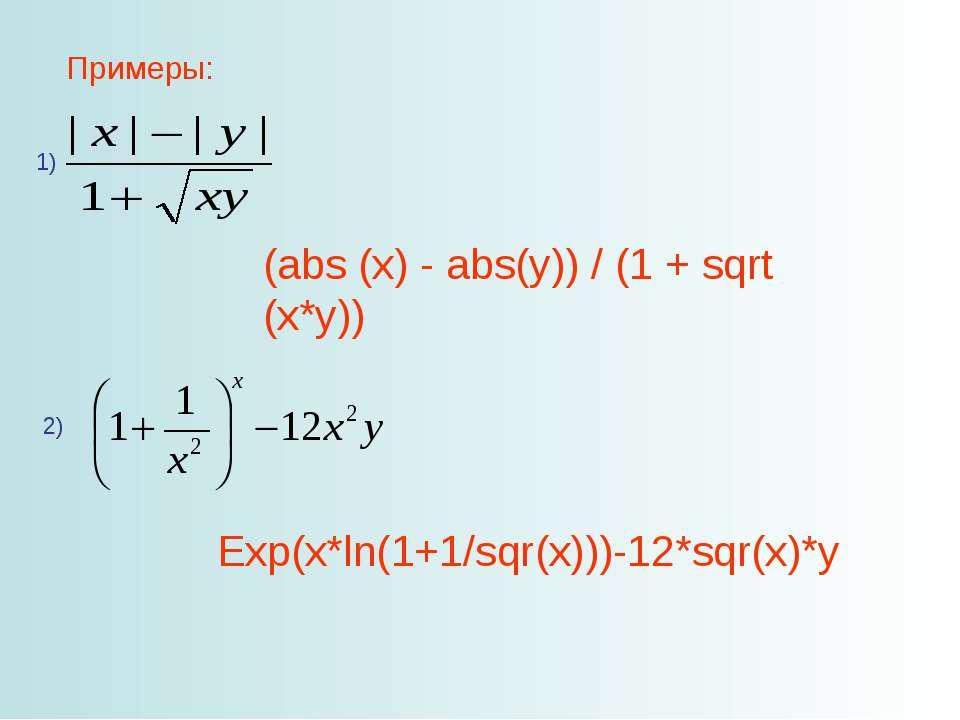 Примеры: 1) (abs (x) - abs(y)) / (1 + sqrt (x*y)) 2) Exp(x*ln(1+1/sqr(x)))-12...