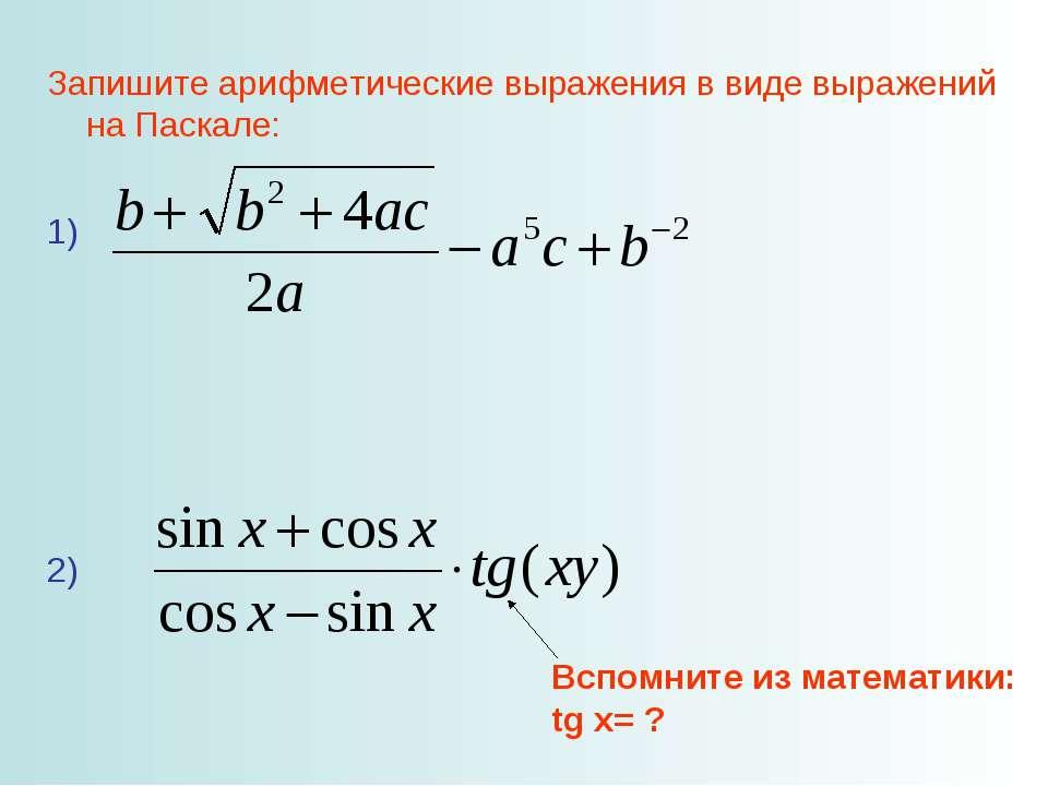 Запишите арифметические выражения в виде выражений на Паскале: 1) 2) Вспомнит...