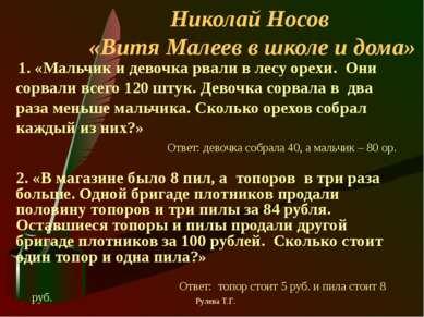Николай Носов «Витя Малеев в школе и дома» 1. «Мальчик и девочка рвали в лесу...
