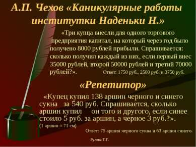 А.П. Чехов «Каникулярные работы институтки Наденьки Н.» «Три купца внесли для...