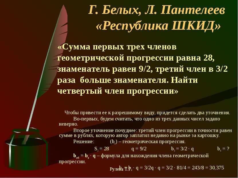 Г. Белых, Л. Пантелеев «Республика ШКИД» Чтобы привести ее к разрешимому виду...