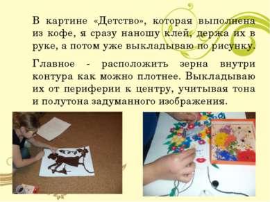 В картине «Детство», которая выполнена из кофе, я сразу наношу клей, держа их...