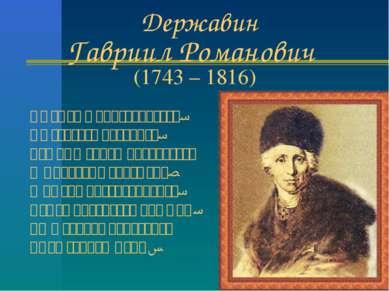 Державин Гавриил Романович (1743 – 1816) Не умел я притворяться, На святого п...