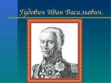 Гудович Иван Васильевич.