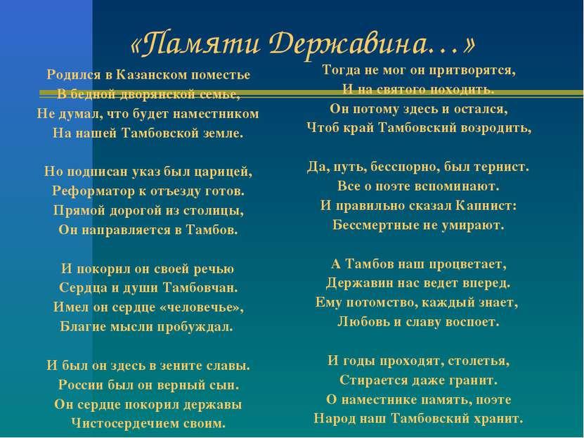 «Памяти Державина…» Родился в Казанском поместье В бедной дворянской семье, Н...