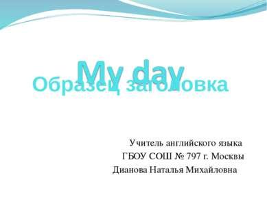 Учитель английского языка ГБОУ СОШ № 797 г. Москвы Дианова Наталья Михайловна