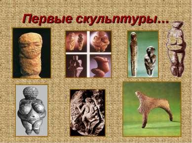 Первые скульптуры…