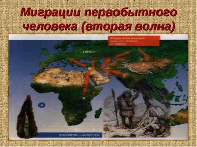 Миграции первобытного человека (вторая волна)