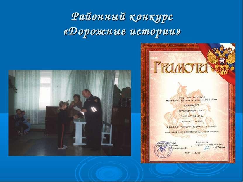 Районный конкурс «Дорожные истории»
