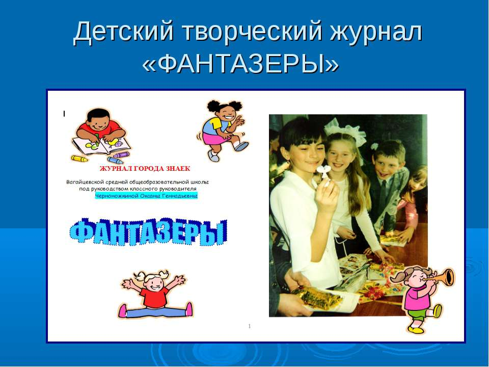 Детский творческий журнал «ФАНТАЗЕРЫ»