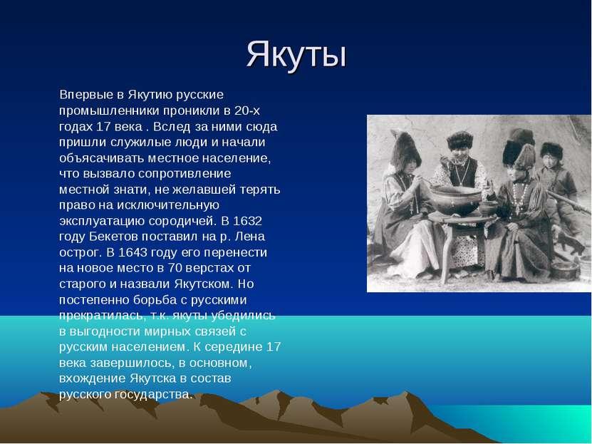 Якуты Впервые в Якутию русские промышленники проникли в 20-х годах 17 века . ...