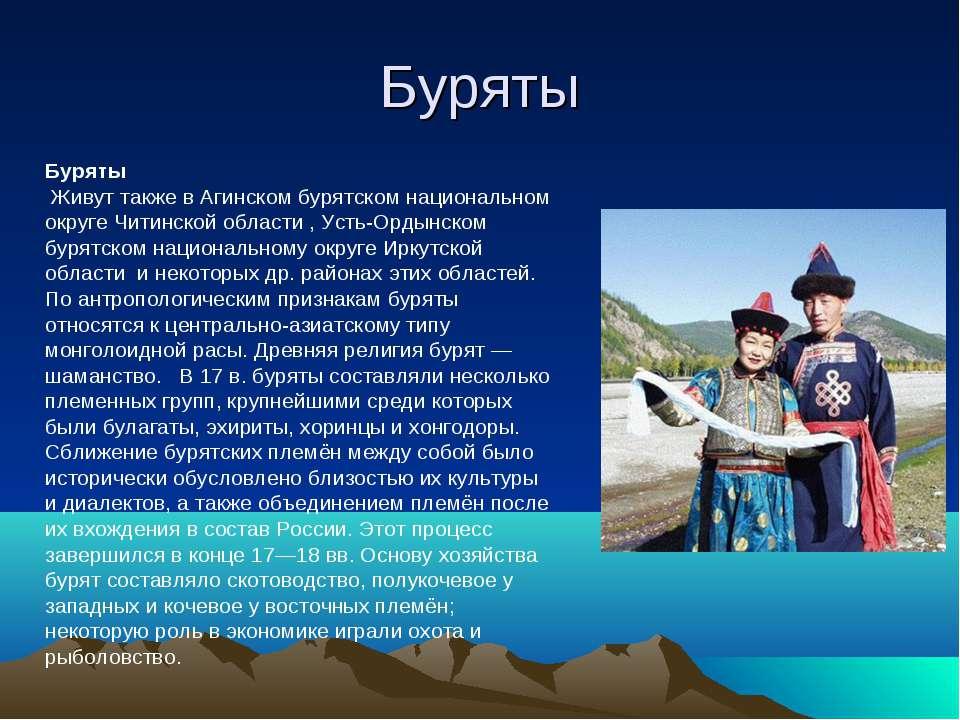 Буряты Буряты Живут также в Агинском бурятском национальном округе Читинской ...